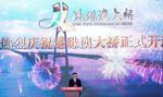 Chiny:  Prezydent Xi Jinping otworzył najdłuższy most na świecie