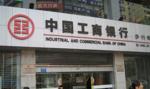 Hiszpania: przeszukanie w biurach chińskiego banku ICBC