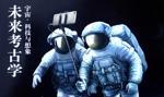 Chiny chcą skomercjalizować kosmos. Staną do walki z SpaceX