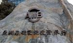 Kolejne kraje w chińskim banku