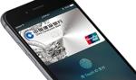 Apple Pay już w Chinach