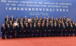 Rząd zajmie się projektem uchwały dotyczącej utworzenia AIIB