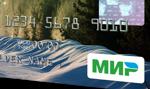 Rosja: budżetówka bez kart Visa i Mastercard
