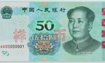 Chiny wprowadzają nowe banknoty