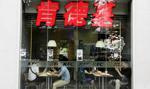 Sprzedaż AmRestu w Chinach ucierpiała przez koronawirusa
