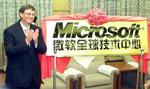 Chiny: Microsoft ma zapłacić 140 mln USD kary