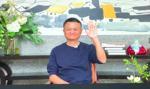Jack Ma pojawił się publicznie. Akcje Alibaby w górę