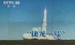 Udany start w kosmos pierwszej chińskiej rakiety komercyjnej